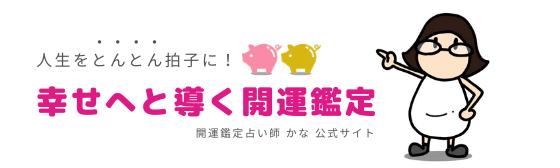 幸せへと導く姓名判断  林加奈公式サイト
