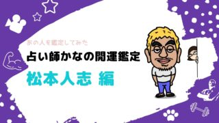 姓名判断 松本人志編