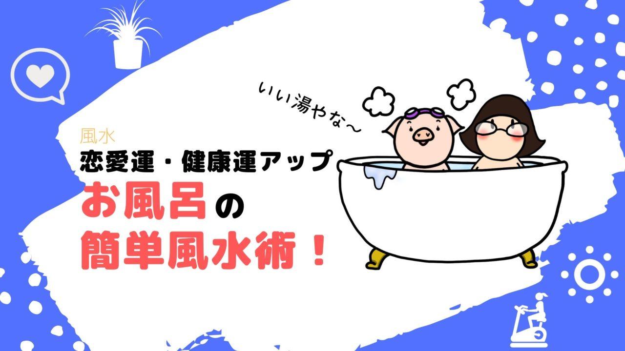 お風呂の簡単風水術