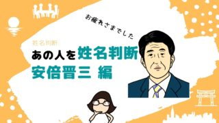 あの人の名前を姓名判断!安倍晋三内閣総理大臣を占いました