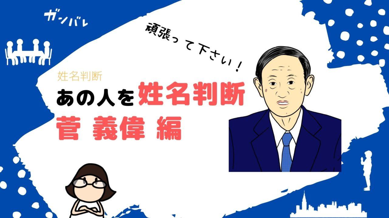 あの人の名前を姓名判断!菅義偉内閣総理大臣を占いました
