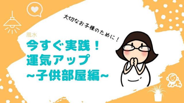 今すぐ実践!風水で運気アップ~子供部屋編~